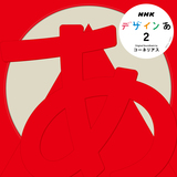 Cornelius 『NHK デザインあ 2』 日本語を用いた音楽の究極の形かも?
