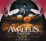 """「アマデウスLIVE」 日本上陸! 世界中で""""ぜったい観たいコンサート""""として注目の、名画と迫力の生演奏"""