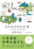 細野晴臣 「HOSONO百景」