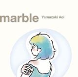 山崎あおい『marble』どの曲もすごく親しみやすい約1年半ぶりのフル・アルバム