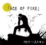 MCワーストマ 『ACE OF FIRE』 薬物依存症だったという経歴のMCが、赤裸々に言葉を綴った初作