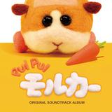 小鷲翔太『PUI PUIモルカー オリジナルサウンドトラックアルバム』耳だけで感じられる人気アニメの豊かな世界