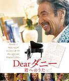 アル・パチーノが初のミュージシャン役、ジョン・レノンの手紙にまつわる実話を元にした映画「Dear ダニー 君へのうた」がソフト化