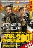 祝「映画秘宝」復刊! いまこそ北野武の名作「キッズ・リターン」を観よう
