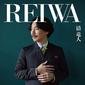 清竜人 『REIWA』 20代最後の作品は〈清竜人的歌謡祭〉。吉澤嘉代子とのジェントルなバラードも