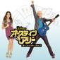VA 『オースティン&アリー:ターン・イット・アップ』――ミュージシャン同士の恋と音楽の青春ドラマ、サントラ第2弾