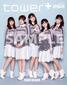 STU48 『暗闇』 岡田奈々、瀧野由美子、岩田陽菜、薮下楓、磯貝花音を撮り下ろし!! AKB48とのスプリット〈別冊tower+〉発行!