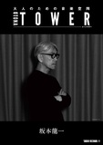 坂本龍一 『BTTB -20th Anniversary Edition-』 シーン確立以前に気付いていた、坂本龍一のポスト・クラシカル的音楽表現