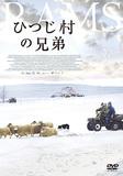 カンヌ映画祭〈ある視点部門〉グランプリ受賞、40年間口をきかない兄弟が羊を通して互いを認め合うアイスランド映画「ひつじ村の兄弟」がソフト化