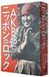 田中雄二「AKB48とニッポンのロック ~秋元康アイドルビジネス論」 「電子音楽 in JAPAN」の著者による、渾身の大長編ノンフィクション