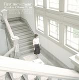 大野綾子 『First movement』 不思議なグルーヴと素敵な響き、ピアノ・ファンの耳を試す一枚