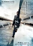 映画「TENET テネット」クリストファー・ノーランの掌の上で踊らされる? 時間の逆行を描くSFスパイ作に翻弄された体験