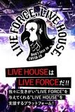 ライブハウス支援プロジェクト〈LIVE FORCE, LIVE HOUSE.〉第二次支援募集がスタート 細美武士、大木伸夫、ホリエアツシら出演の番組を生配信
