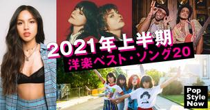 2021年上半期洋楽ベスト・ソング20