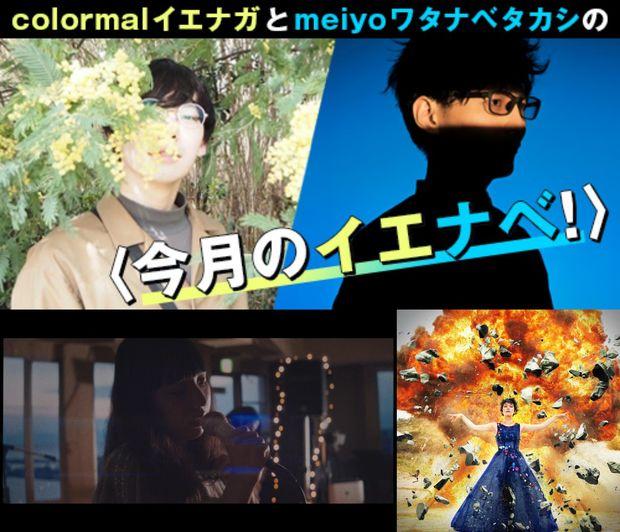 【colormalイエナガとmeiyoワタナベタカシの〈今月のイエナベ!〉】第7回 meiyo、ルドヴィコ・エイナウディ、エイプリルブルー、眉村ちあきなどをご紹介!
