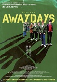 映画「アウェイデイズ」79年イギリス、フットボール・カジュアルズの青春を痛みとともに描く