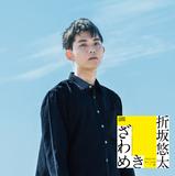 SSW折坂悠太が新作EP『ざわめき』をリリース! 井手健介らが参加、葛西敏彦が録音した初のバンド作品