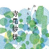 寺尾紗穂『わたしの好きなわらべうた2』日本の伝統的な唄を大胆にアレンジして新鮮な響きを引き出す至芸