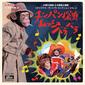 VA 『チンパン探偵ムッシュバラバラ ~ 外国TV映画 日本語版主題歌〈オリジナル・サントラ〉コレクション VOL.2』 サントラの世界を堪能できる貴重な歴史的資料