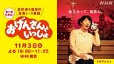 星野源「おげんさん」、NiziU「Mステ」、筒美京平「NHKスペシャル」、映画「ハリー・ポッターと秘密の部屋」ほか10月30日~11月3日のおすすめテレビ番組