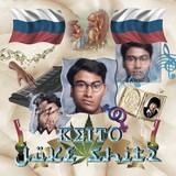 めくるめく展開にグッとくる! KΣITOがSHINKARONより新EP『Juke Shit 2』リリース、試聴可