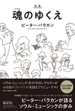ピーター・バラカン 「新版 魂(ソウル)のゆくえ」 発売30年を記念して復刊、新たにSpotifyプレイリストや書き下ろしも!