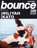 加藤ミリヤ、HOWL BE QUIET、安藤裕子が表紙! タワーレコードのフリーマガジン〈bounce〉388号発行