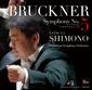 下野竜也、広島交響楽団 『ブルックナー: 交響曲第5番(原典版)』 選曲や完成度、音源を世に問う意義も含め、日本オーケストラ界に一石を投じるアルバム