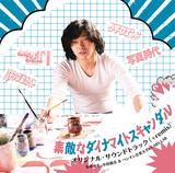 菊地成孔、小田朋美 『素敵なダイナマイトスキャンダル オリジナル・サウンドトラック(+remix)』 末井昭&尾野真千子のデュエットも!