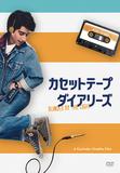 映画「カセットテープ・ダイアリーズ」ブルース・スプリングスティーンと出会い変わっていく青年を描いた青春グラフィティー