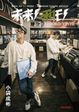 小袋成彬 インタヴュー「僕は個人的な体験を音楽にしているだけ」