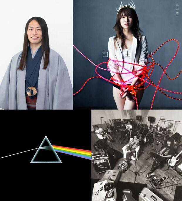 【Love Me Doの音楽占い〈+MUSIC〉】第4回 2021年1月のおすすめMUSICは……?