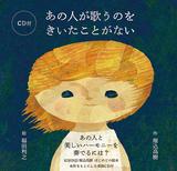 「あの人が歌うのをきいたことがない」KIRINJI堀込高樹の文と福田利之のイラストが織りなす優しい絵本 特別版は堀込の歌が入ったCD付き!