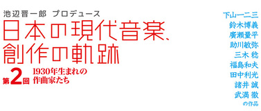 池辺晋一郎プロデュース〈日本の現代音楽、創作の軌跡〉第2回は昭和5年=1930年生まれの作曲家 世代共通の悩みや個性を感じる絶好の機会