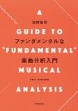 沼野雄司 『ファンダメンタルな楽曲分析入門』 音楽形式の正しい〈見方〉を提供する入門書