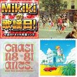【Mikikiの歌謡日!】第35回 エマーソン北村 × mmm、Tsudio Studio、@onefive、ROTH BART BARON……今週のトキメキ邦楽ソング