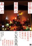 大友良英 「音楽と美術のあいだ」 自身の活動で得た芸術観と6人のアーティストとの対話を収録、音楽・美術の姿浮き彫りにした書籍
