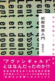 松村正人『前衛音楽入門』 前衛から実験へ、そしてその先は?