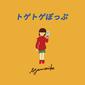 シャンモニカ『トゲトゲぽっぷ』田中ヤコブらを招き奥行きを得たサイケで人懐っこいバンド・アンサンブル