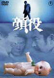 映画「顔役」製作・脚本・主演も兼ね大暴れした監督=勝新太郎のデビュー作、待望のソフト化!