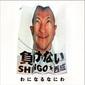 SHINGO★西成 『わになるなにわ』 10周年迎えたイヴェントに絡め、地元をテーマに人間味ある楽曲並ぶEP