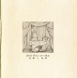 オーケストラル・ポップ・バンド、クリス ヴァン コーネルの初アルバムはマンドリンやグロッケンなどで温かく編まれた柔和でしとやかな一枚