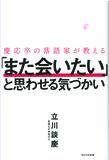 立川談慶 「慶応卒の落語家が教える『また会いたい』と思わせる気づかい」 談志師匠の想い出と共に成功の近道を説く