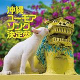 VA『沖縄ユーモアソング決定盤』野原廣信に発掘されたユニークな民謡でゆったり楽しむウチナータイム