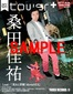 桑田佳祐、Lead、映画「美女と野獣」が表紙で登場! tower+8月号解禁!