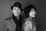 大澤誉志幸&山下久美子がBillboard Live YOKOHAMAに登場! 各回異なるメニューで化学反応を起こす一夜