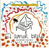 細川夏子 『恋は魔術師/El Amor Brujo』