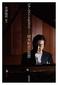 「ピアニストを生きるー清水和音の思想」清水和音がこれまでの人生やアシュケナージとの思い出を縦横無尽に語る一冊