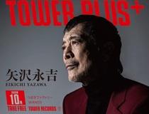 TOWER PLUS+10月号が配布開始! 矢沢永吉、つばきファクトリー、WANDSが表紙に登場!