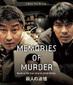 ポン・ジュノ 「殺人の追憶」 〈映画秘宝〉誌のランキングで第1位に輝いた韓国映画の歴史的傑作が初Blu-ray化